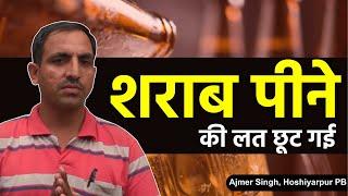 Ajmer Singh, Hoshiyarpur Punjab