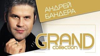 АНДРЕЙ БАНДЕРА – GRAND COLLECTION / ANDREY BANDERA