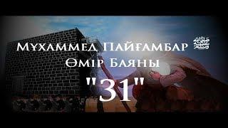 """Мұхаммед Пайғамбар (ﷺ) Өмір Баяны """"31"""" /Ерлан Ақатаев ᴴᴰ"""