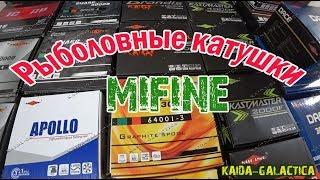 Катушка mifine cf736