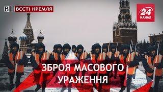 Вєсті Кремля. Новітня зброя росіян
