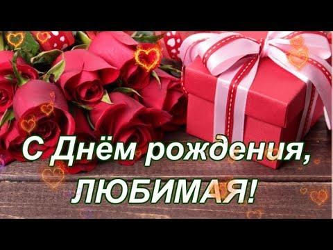 Красивое поздравление с Днем рождения любимой девушке.Как трогательно поздравить девушку.