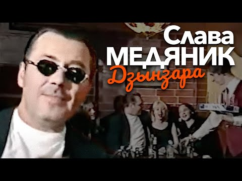 Слава МЕДЯНИК - Дзынзара [Official Video]