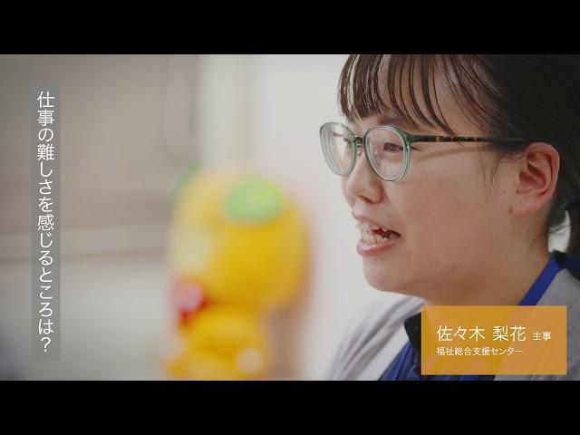 職種紹介「福祉」-愛媛県職員採用動画「E顔に、なろう。」