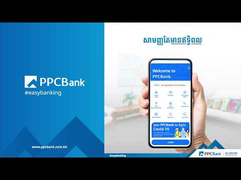 Covid-19 Donation through PPCBank Mobile App