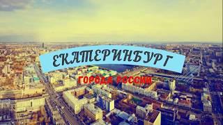 Города России  #22. Екатеринбург