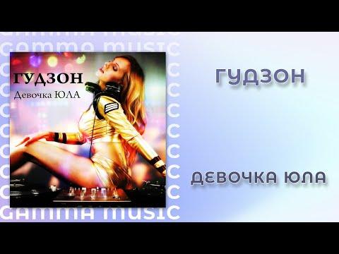 ГУДЗОН - Девочка Юла (ПРЕМЬЕРА 2020)