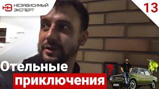 МАЛЬЧИШНИК В ФИНКЕ Часть 1