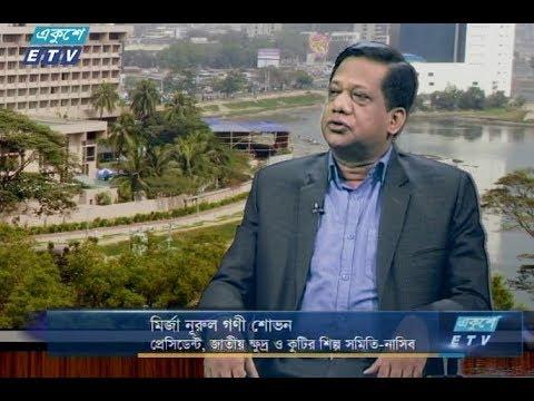 একুশে বিজনেস-দুপুর || মির্জা নুরুল গণী শোভন, প্রেসিডেন্ট -নাসিব || ১০ ডিসেম্বর ২০১৮