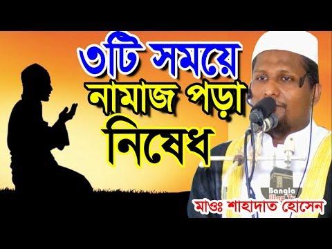 যে ৩টি সময়ে নামাজ পড়া নিষেধ । মাওঃ শাহাদাত হোসেন । bangla waz 2019  shahadat hossain