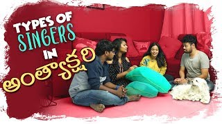 Types of Singers in Anthyakshari || Mahathalli