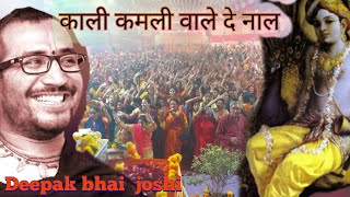 Kali Kamli wale de naal !! krishna bhajan !! by Deepak bhai ji