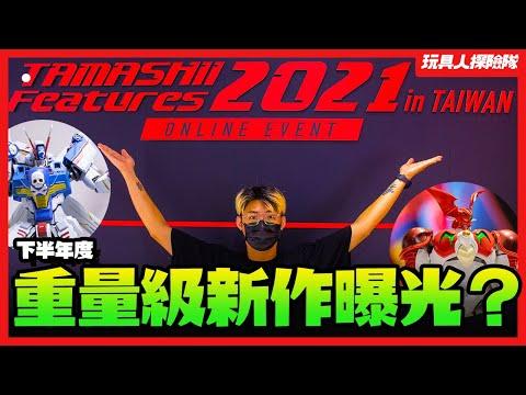 今夏最夯最新熱議的「新玩具」有哪些?【玩具人探險隊vlog】TAMASHII Features 2021 in TAIWAN ONLINE EVENT
