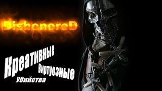DishonoreD Креативные виртуозные невозможные красивые убийства StealthGamerBR