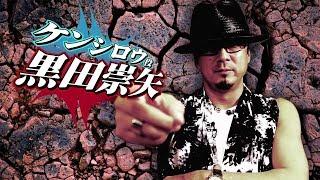 PS4専用ソフト『北斗が如く』主要キャストスペシャルインタビュー第一弾