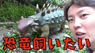 恐竜と共存?!ジュラシックパーク展に行ってきた! I Go To Jurassic Park!