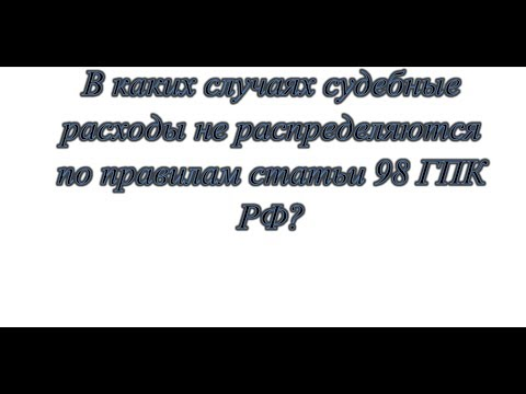 В каких случаях судебные расходы не распределяются по правилам статьи 98 ГПК РФ?
