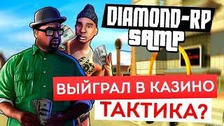 Diamond RP Emerald - ИГРАЕМ В КАЗИНО, ТАЩИМ В КАЗИНО #7