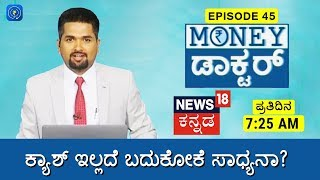 Money Doctor Show: E P 45 - How to Live Without Making Cash Transactions in Kannada