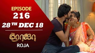 ROJA Serial | Episode 216 | 28th Dec 2018 | ரோஜா | Priyanka | SibbuSuryan | Saregama TVShows Tamil