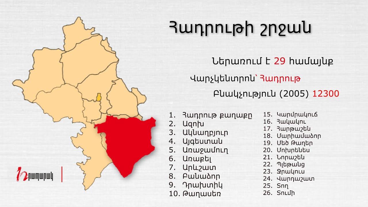 Որոնք են Ադրբեջանի վերահսկողության տակ անցած արցախյան 121 հայաբնակ համայնքները