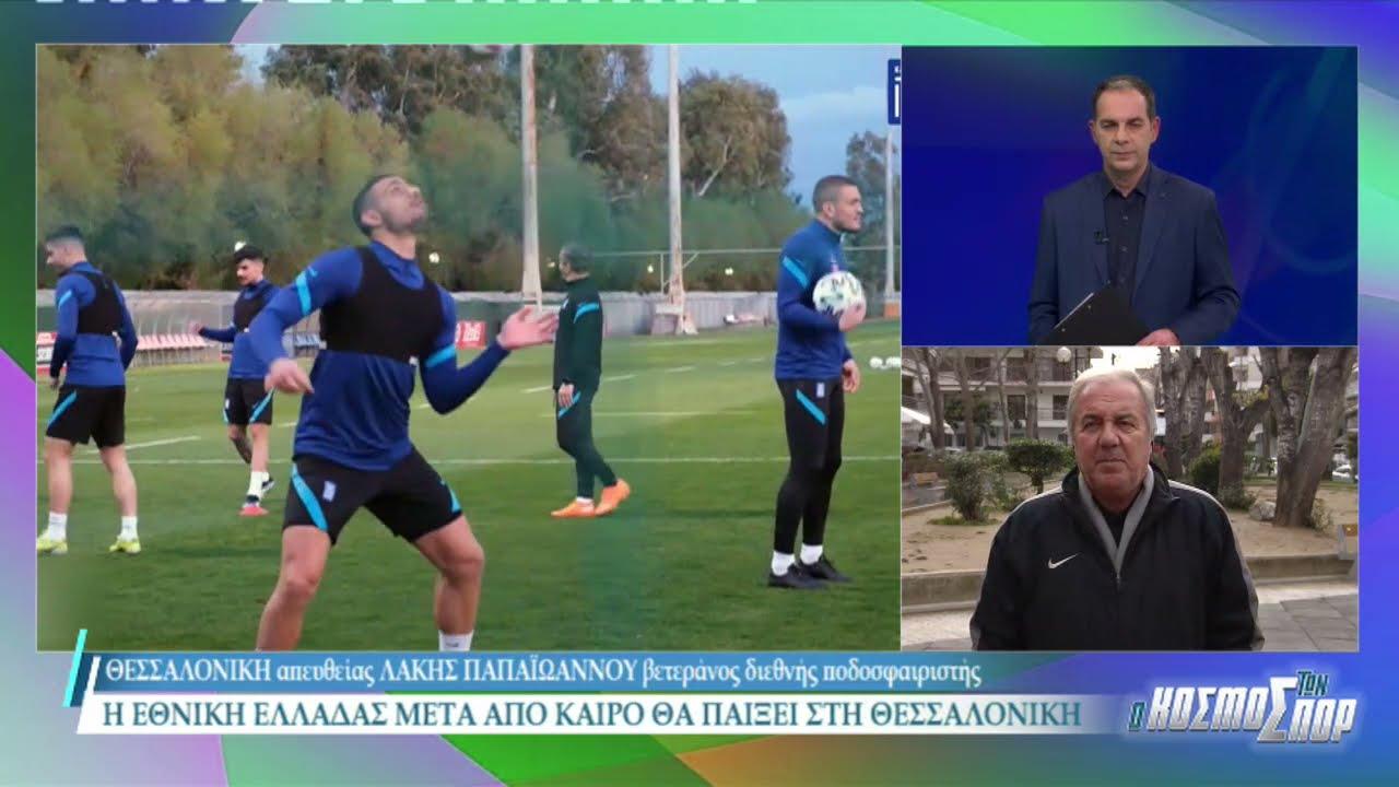 Ο διεθνής ποδοσφαιριστής Λάκης Παπαϊωάννου στην ΕΡΤ3 | 23/03/2021 | ΕΡΤ