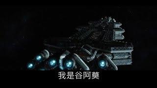 #554【谷阿莫】5分鐘看完2017不要一個人去拉屎的電影《異形:聖約 Alien: Covenant》
