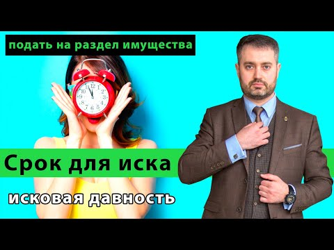 Срок исковой давности по разделу имущества супругов - 3 года Семейный адвокат из Ижевска