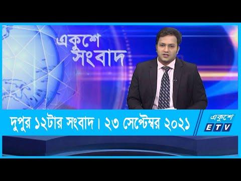 12 PM News || দুপুর ১২টার সংবাদ || 23 September 2021 || ETV News