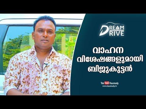 Bijukuttan talks about his vehicle | Celebrity Cars | Dream Drive | Kaumudy TV