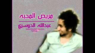 اغاني طرب MP3 مريض المحبة - عبدالله الدوسري.wmv تحميل MP3