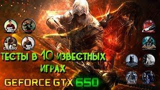 NVidia GeForce GTX 650 (1ГБ, GDDR5)-Тесты в 10 Известных Играх!
