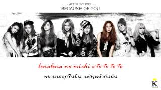 [Karaoke/Thaisub] After School - Because Of You (Alternate Version)