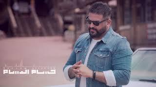 اغاني حصرية حسام الرسام - حب وطن | نسخة Demo (حصريا) 2019 تحميل MP3