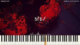 선미(SUNMI) - 꼬리(TAIL) PIANO COVER