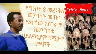 Ethiopia: የግንቦት 8 መፈንቅለ መንግስት መዘዝና ያልተሰሙ አስገራሚ የመንግስቱ ሀይለማርያም ስሜታዊ ምላሾች