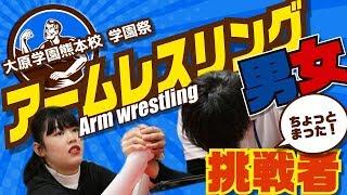 アームレスリング ちょっとまった挑戦者 (男女決戦) 大原学園 熊本校