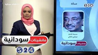 (تحية للمستشارة ميركل ) - عمود الصحفي مرتضى الغالي - مانشيتات سودانية