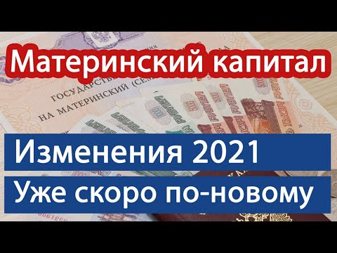 Материнский капитал ИЗМЕНЕНИЯ 2021. Что будет по НОВОМУ, а что останется как прежде!