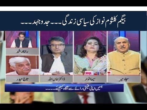 Sajjad Mir Ke Saath 11 September 2018 | Kohenoor News Pakistan