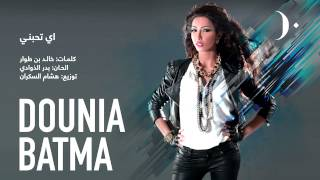 #دنيا_بطمة - أي تحبني   Dounia Batma تحميل MP3