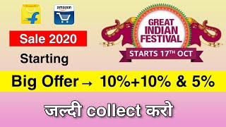 Amazon Great Indian festival sale Big offer 10%+10% & 5% | Amazon festival sale date reviled |AMAZON