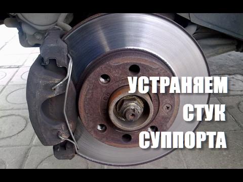 Суппорт тормозной ремонт. Ланос.