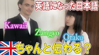 【検証】英語になった日本語、ネイティブにちゃんと伝わるのか聞いてみた結果。