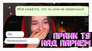ЧУТЬ НЕ РАССТАЛАСЬ С ПАРНЕМ | ПРАНК Т9