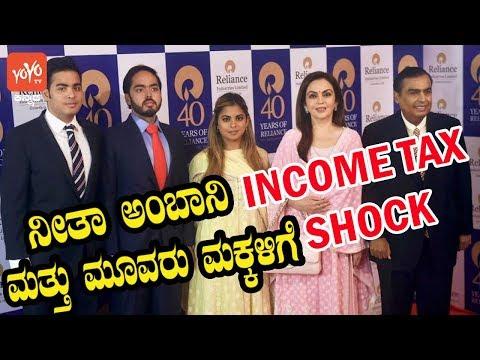 Mukesh Ambani ಕುಟುಂಬಕ್ಕೆ ಆಘಾತ,  Income Tax Department Sent Notice | YOYO Kannada News
