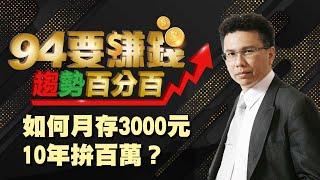 如何月存3000元 10年拚百萬?