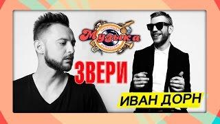 Настоящая Музыка - Звери & Иван Дорн