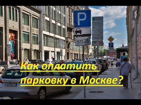 Как оплачивать парковку в Москве? Способы оплаты парковки.