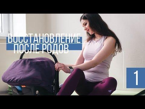 Восстановление после родов. Самые первые упражнения